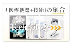 ②先端機器+技術の融合